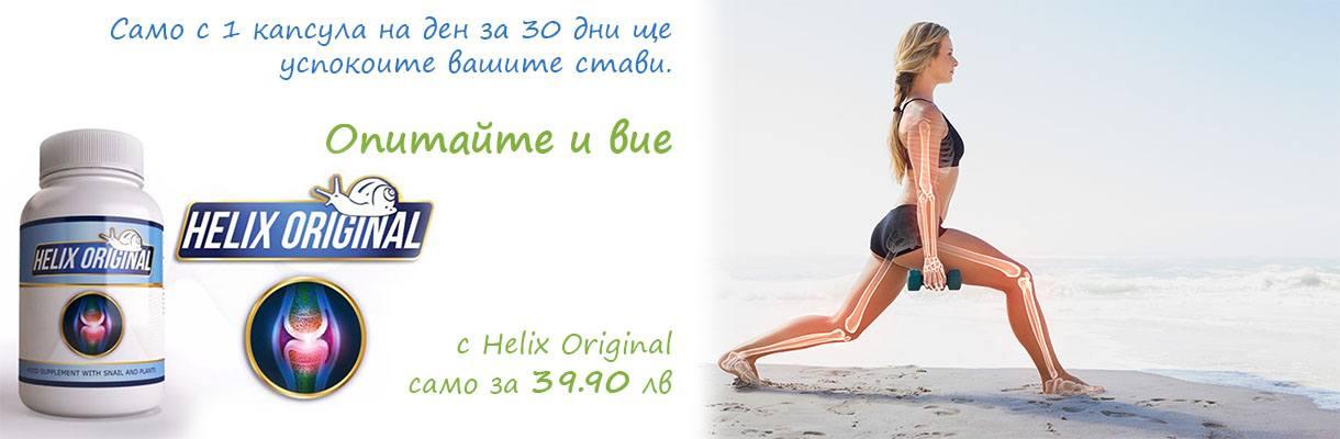 Реклама Helix Original
