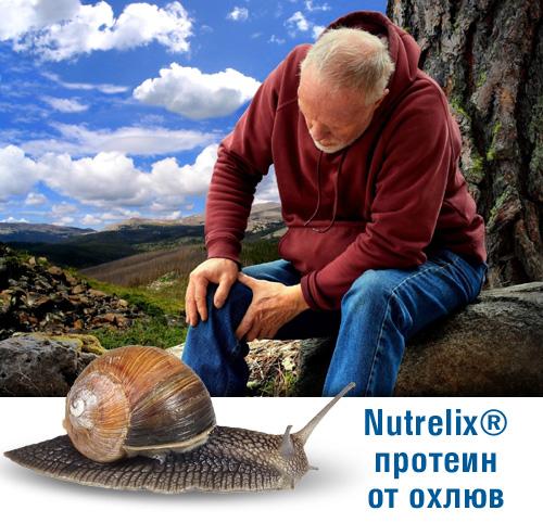 Helix Original + Helix крем + Helixir съдържа активни съставки, които укрепват здравето на ставите и се борят със ставните възпаления.