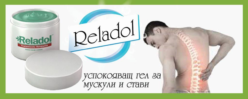 Reladol е успокояващ крем под формата на гел, който ще облекчи умората и напрежението в гърба и врата - продукт на топ цена.